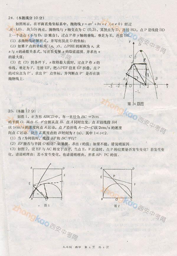 高新一中2012 2013学年度九年级培优班期末数学试题 4