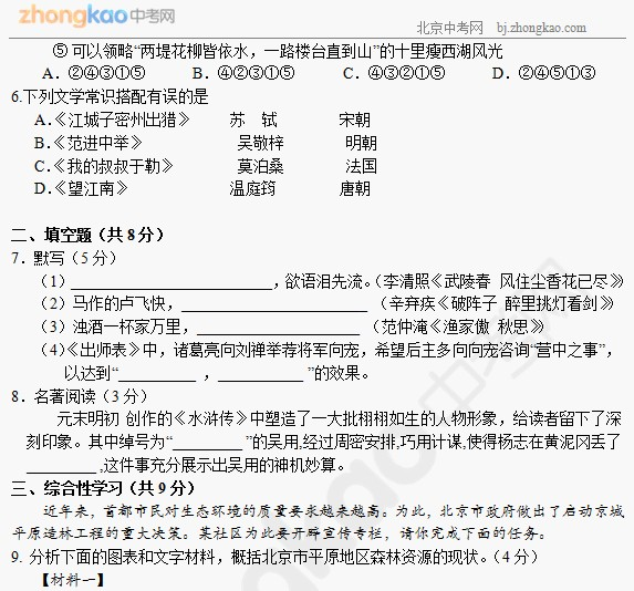 2012-2013西城区初三期末语文试题(2)_北京中
