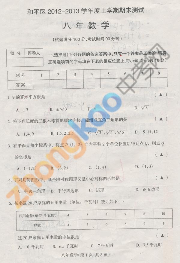 2012-2013学年和平区初中八年级期末考试数学题