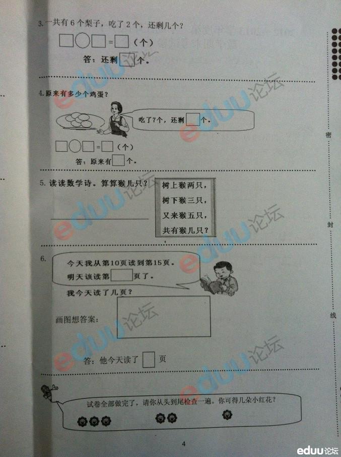 武汉市江岸区小学一年级数学期末试卷 4