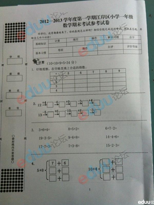 武汉市江岸区小学一年级数学期末试卷