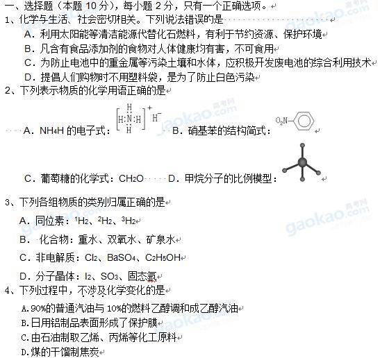 上海市嘉定区2013届高三一模化学试题及参考答案