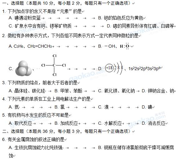 上海市虹口区2013届高三一模化学试题及参考答案