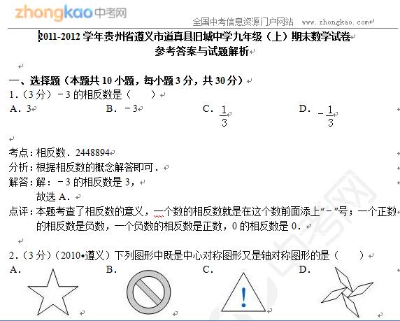 贵州省遵义市道真县旧城中学九年级(上)期末数学试卷答案