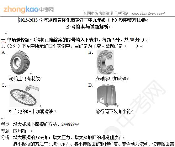 湖南省怀化市芷江三中九年级(上)期中物理试卷答案