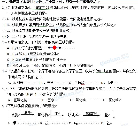 上海市金山区2013届高三一模化学试题及参考答案