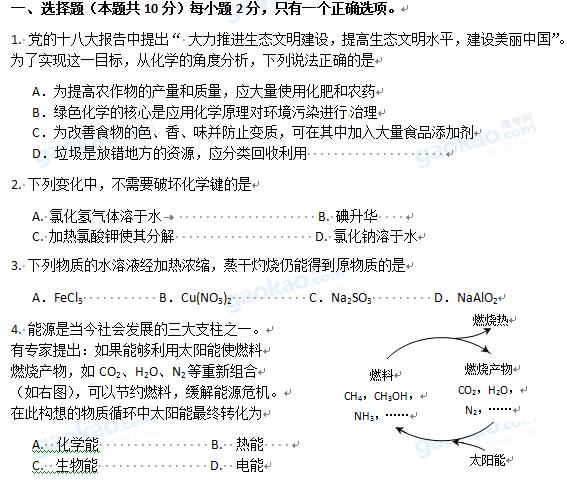 上海市宝山区2013届高三一模化学试题及参考答案