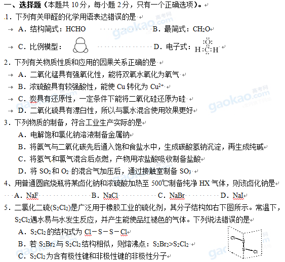 上海市徐汇区2013届高三一模化学试题及参考答案