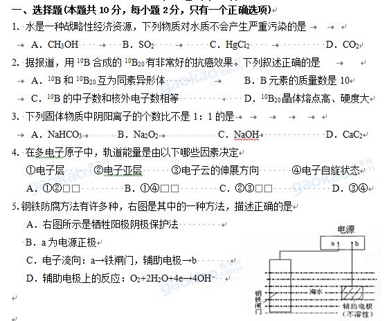 上海市闸北区2013届高三一模化学试题及参考答案