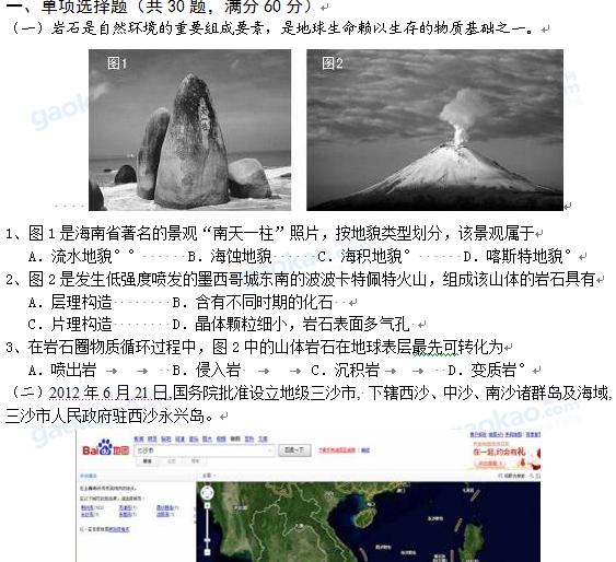 上海市嘉定区2013届高三一模地理试题及参考答案
