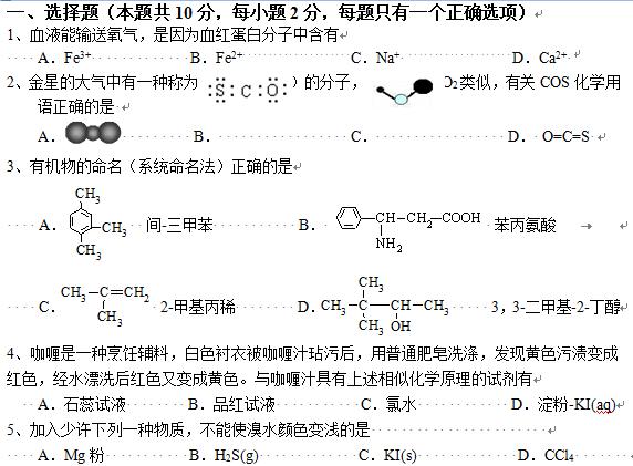 上海市普陀区2013届高三一模化学试题及参考答案
