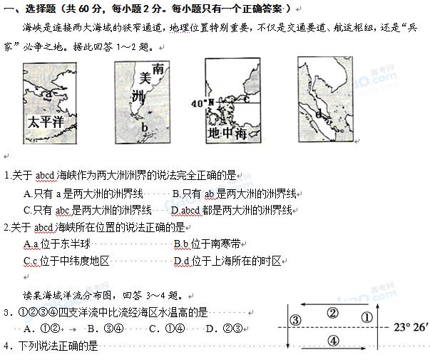 上海市静安区2013届高三一模地理试题及参考答案