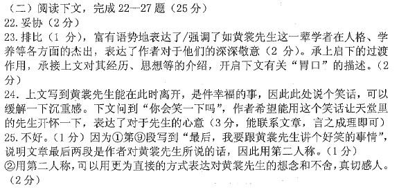 静安区2012学年第一学期期末教学质量调研初三年级语文答案2013.1