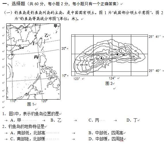 上海市徐汇区2013届高三一模地理试题及参考答案