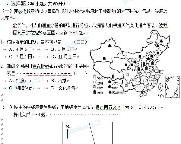 上海市崇明县2013届高三一模地理试题及参考答案