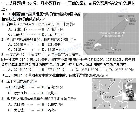 上海市浦东区2013届高三一模地理试题及参考答案