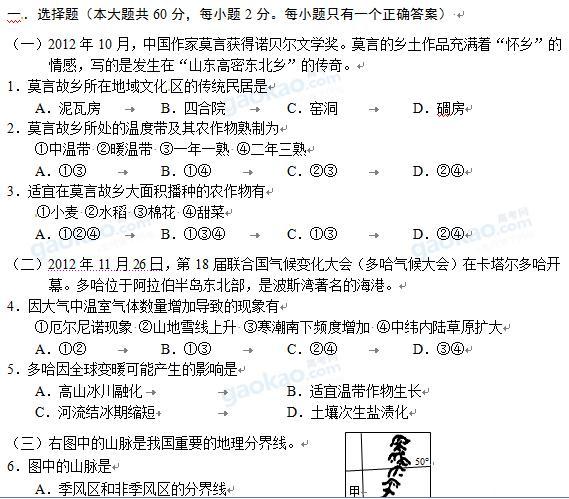 上海市黄浦区2013届高三一模地理试题及参考答案