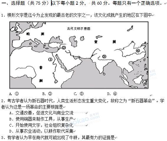 上海市长宁区2013届高三一模历史试题及参考答案