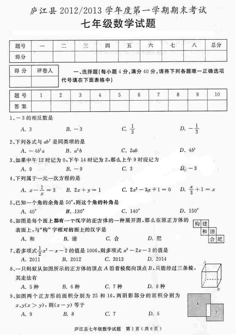 庐江县20122013学年度七年级上期末考试数学