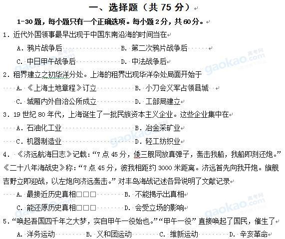 上海市闸北区2013届高三一模历史试题及参考答案