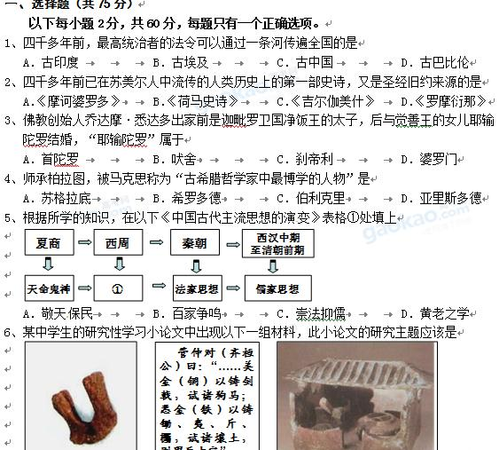 上海市松江区2013届高三一模历史试题及参考答案