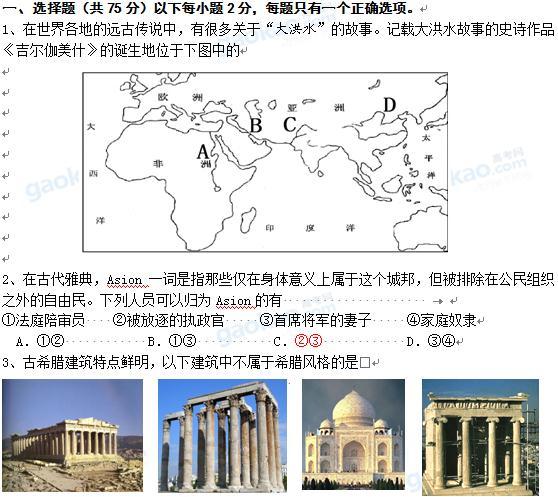 上海市闵行区2013届高三一模历史试题及参考答案