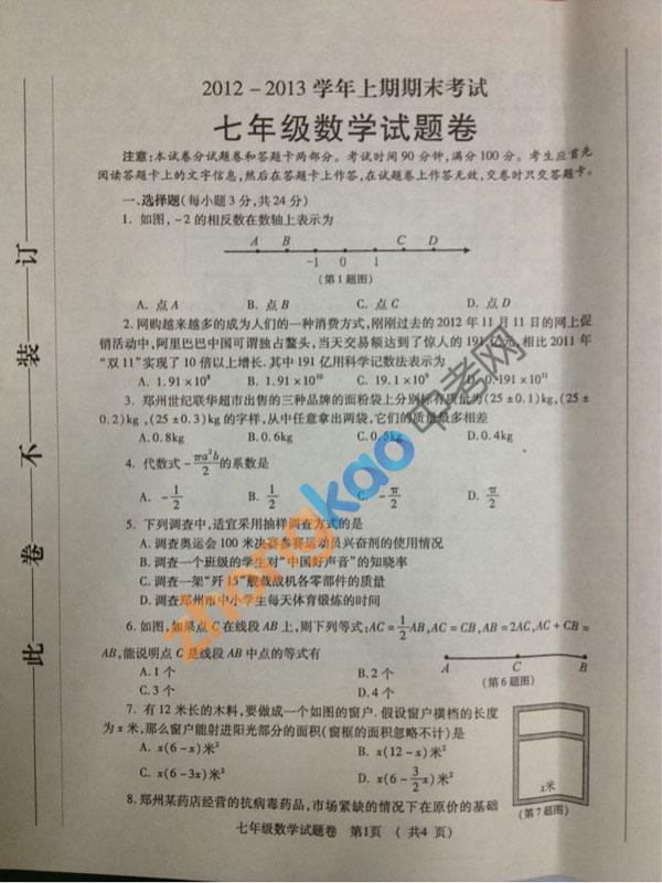 2013九年级物理月考_2012-2013学年上期期末考试七年级数学试卷_数学试题_郑州中考网