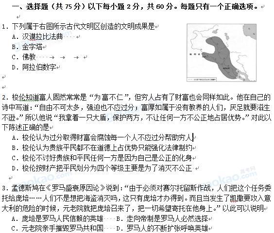 上海市虹口区2013届高三一模历史试题及参考答案