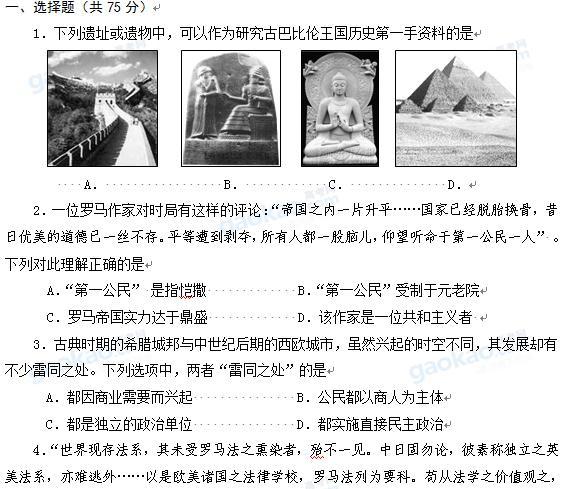上海市奉贤区2013届高三一模历史试题及参考答案