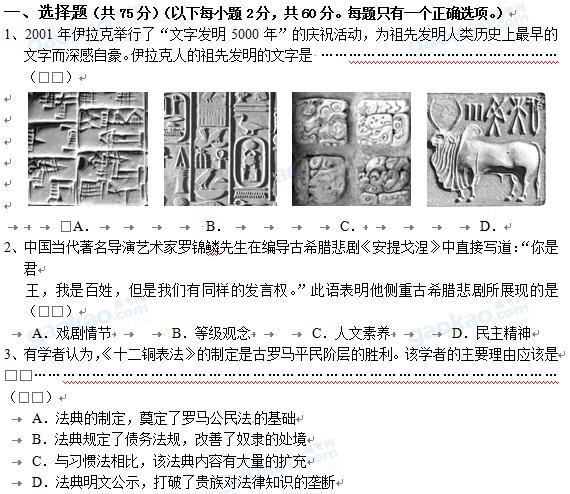 上海市崇明区2013届高三一模历史试题及参考答案
