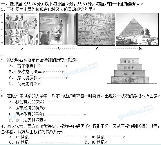 上海市宝山区2013届高三一模历史试题及参考答案