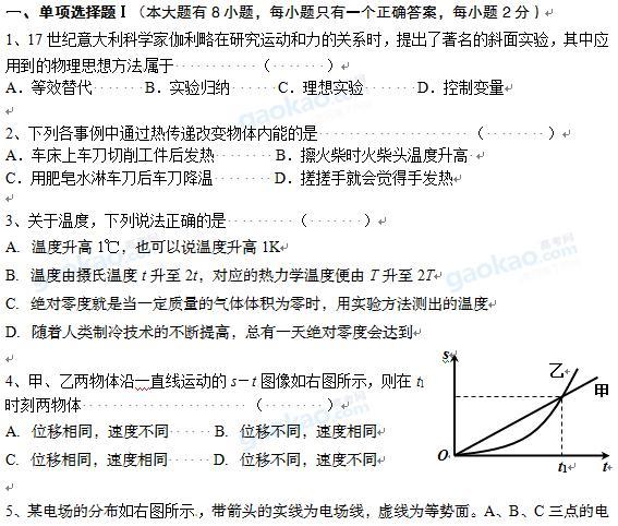 上海市青浦区2013届高三一模物理试题及参考答案