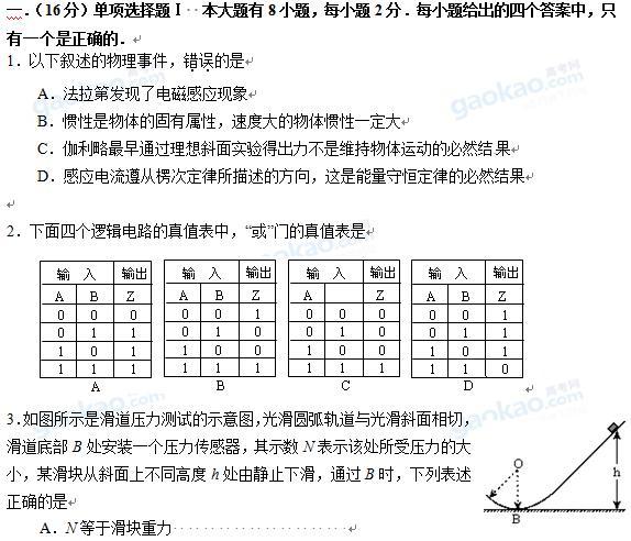 上海市静安区2013届高三一模物理试题及参考答案