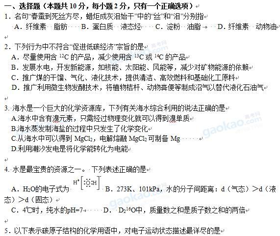 上海市奉贤区2013届高三一模化学试题及参考答案