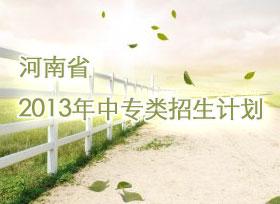 2013年中专类招生计划