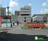 沈阳市实验学校