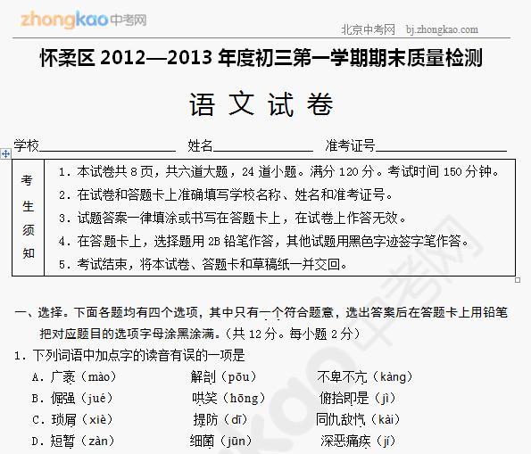 2012-2013怀柔区初三上学期期末考试语文试题
