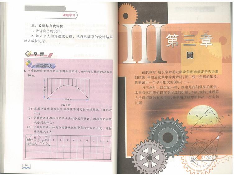 沈阳版初中九年级下册数学教材第三章电子书