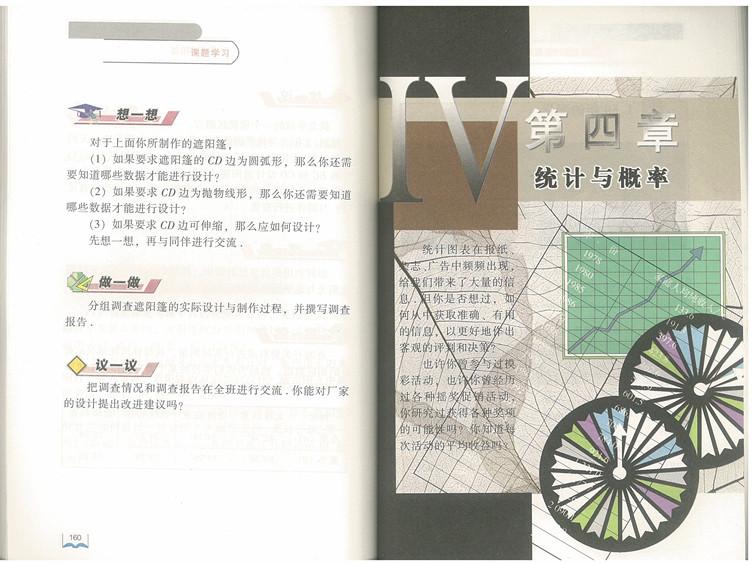 沈阳版初中九年级下册数学教材第四章电子书