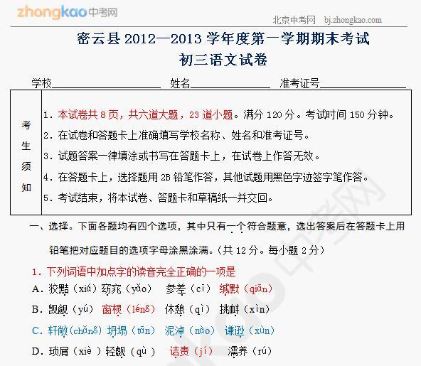 2012-2013密云县初三上学期期末考试语文试题