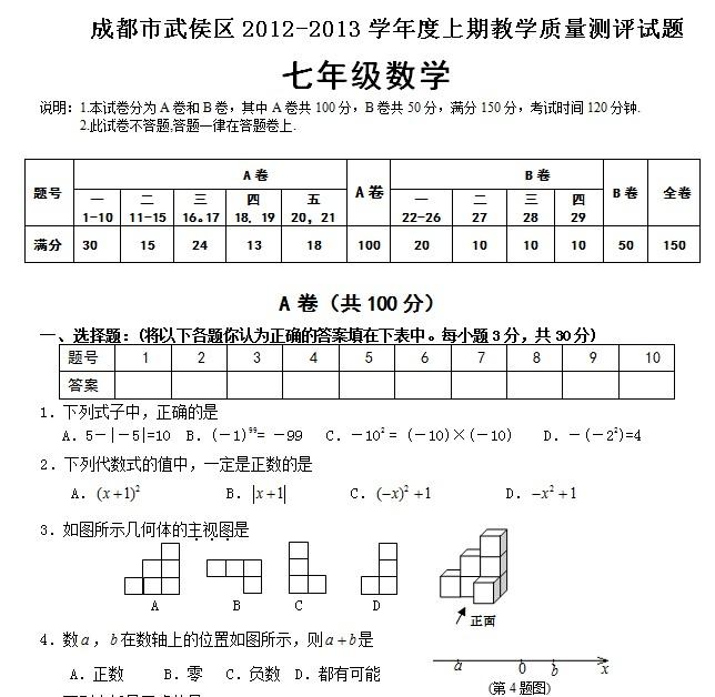 成都市武侯区2013年上期末数学考试题