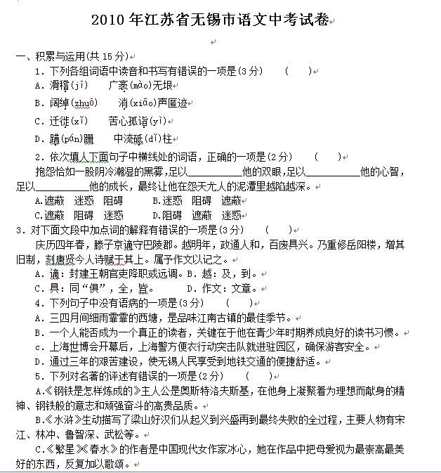 2010年无锡中考语文试题