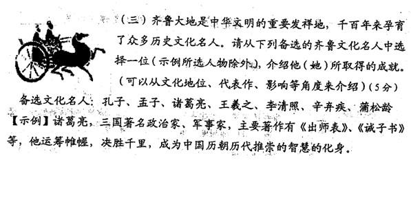 2008年济南外国语学校初中部小升初语文试卷