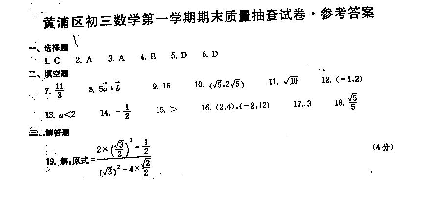 黄浦区初三数学第一学期期末质量测试卷答案