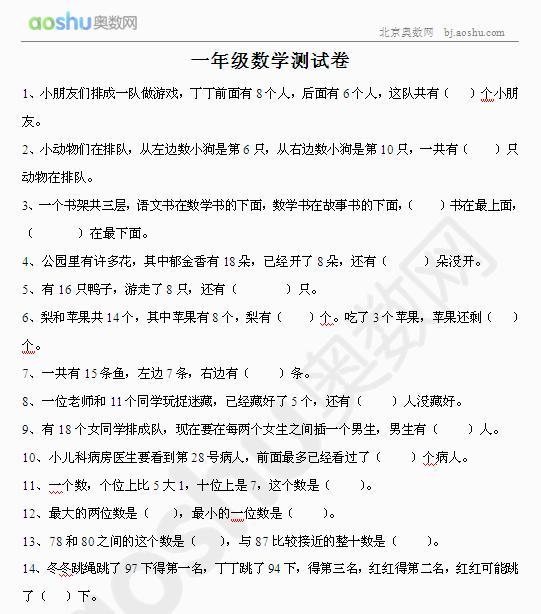 北京一年级数学期中试卷(二)