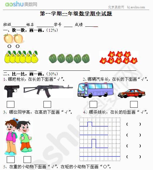 北京一年级数学期中试卷 三
