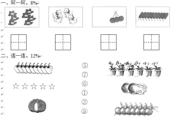 大连小学一年级上学期数学测试卷图片