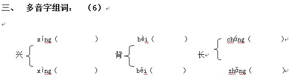 大连甘井子区小学二年级语文上册期中检测卷