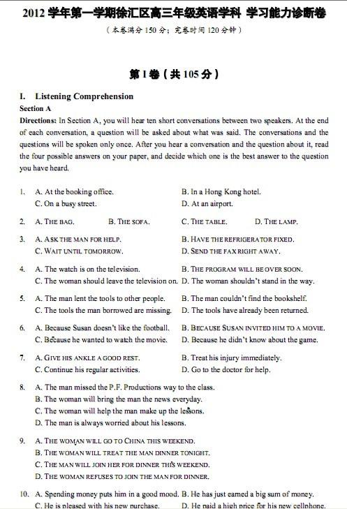 上海市徐汇区2013届高三一模英语试题及参考答案
