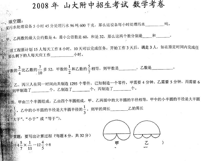 就要小升初了,但是数学v数学里有奥数题(占得分值很多)女生排尿初中图片